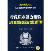 2012版人民警察录用考试专用教材《行政职业能力测试历年真题精编及专家权威详解》 9787565306778