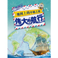 地图上的穿越之旅・伟大的航行