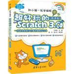 和小猫一起学编程――超好玩的Scratch 3.0(微课版)