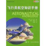 飞行员航空知识手册:通用航空丛书
