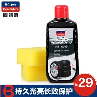 固特威KB-6009 轮胎光亮釉提升光泽保护轮胎去污上光抗氧化