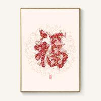 中式装饰画客厅装饰画新中式福字挂画客厅装饰画餐厅饭厅结婚喜字厨房创意墙壁画J 43x63厘米 棕色框(3.5厘米厚)