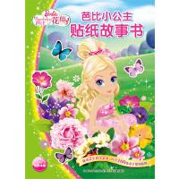 芭比小公主贴纸故事书:花仙子