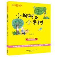 大作家的语文课:小柳树和小枣树(彩色注音)