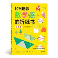 轻松培养数学感的折纸书:3-5岁(超级简单的数学启蒙书;幸福的亲子时光中掌握幼儿园必修技能;培养手眼协调能力,找到通往