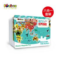 北斗FUNBOX系列 早教启蒙认知磁力盒六合一套装 3-6岁数字字母国旗七巧板地图