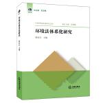 环境法体系化研究
