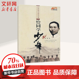 恰同学少年 湖南人民出版社