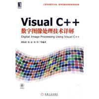 包邮 [按需印刷]Visual C++数字图像处理技术详解|51622