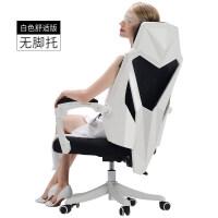 黑白调电脑椅电竞椅游戏椅家用座椅宿舍椅子舒适久坐可躺办公椅