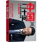 中国二十问(当当专享签名版)