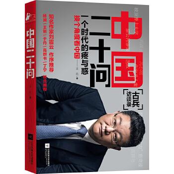 中国二十问(pdf+txt+epub+azw3+mobi电子书在线阅读下载)