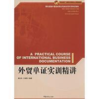 外贸单证实训精讲 中国海关出版社