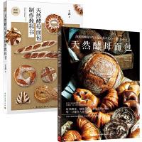 【2本】天然酵母面包+面包制作教科书 烘焙书 烤箱家用 烘焙食谱书 无添加烘焙面包书 马卡龙西式甜点面包书烘焙大全酵母