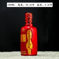 婚庆空酒瓶喜酒瓶玻璃一斤装白酒瓶喜庆红色结婚定制酒瓶 珍藏1 瓶子+盖子