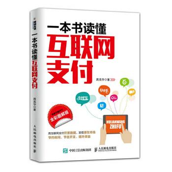 一本书读懂互联网支付(全彩图解版)(pdf+txt+epub+azw3+mobi电子书在线阅读下载)