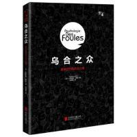 乌合之众 (法)古斯塔夫・勒庞著,张倩倩译 9787550267329