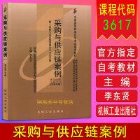 自考教材 03617 3617 采购与供应链案例 (附大纲) 李东贤