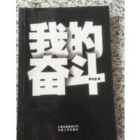 【二手旧书9成新正版现货】我的奋斗 罗永浩 云南人民出版社9787222064331