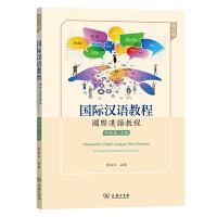 国际汉语教程(初级篇・上册)(练习册) 李向玉 主编 商务印书馆
