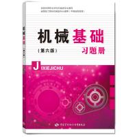 机械基础(第六版)习题册