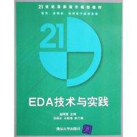 EDA技术与实践(21世纪高职高专规划教材)/电气自动化应用电子技术系列