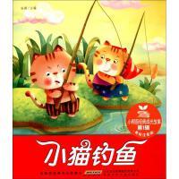 小猫钓鱼(美绘注音版) 安韶 主编
