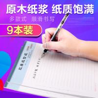单双线信笺信签纸方格作文本草稿文稿小清新文具用品