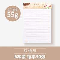 广博信纸 16K30页双线文稿纸报告纸书写材料作文纸6本