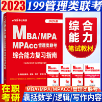 2021MBA、MPA、MPACC联考教材 199管理类联考 管理类联考2021mpacc管理类联考 mba联考教材 综