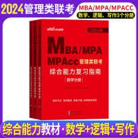 2022MBA、MPA、MPACC联考教材 199管理类联考 管理类联考2022mpacc管理类联考 mba联考教材 综