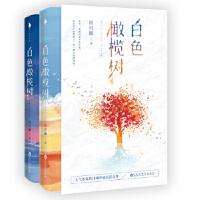 【二手旧书9成新】 白色橄榄树(全二册)( 人气作家玖月��继《少年的你,如此美丽》后突破之作!) 玖月��,白马时光 出