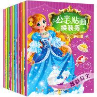 全10册 公主换装贴纸盒装 女童芭比公主迪士尼童话故事适合女孩子的趣味粘贴贴画书幼儿童贴纸书动脑贴纸益智早教2-3-4