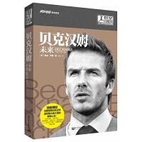 贝克汉姆未来 体育足球明星传记足球书籍 完整呈现贝克汉姆退役前大起大落的人生 虎扑策划英国传记作家 赠精美书签 图书籍排