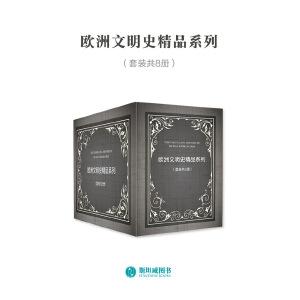 欧洲文明史精品系列(套装共8册)(电子书)