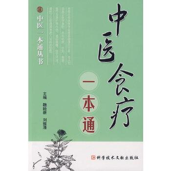 中医食疗一本通(pdf+txt+epub+azw3+mobi电子书在线阅读下载)