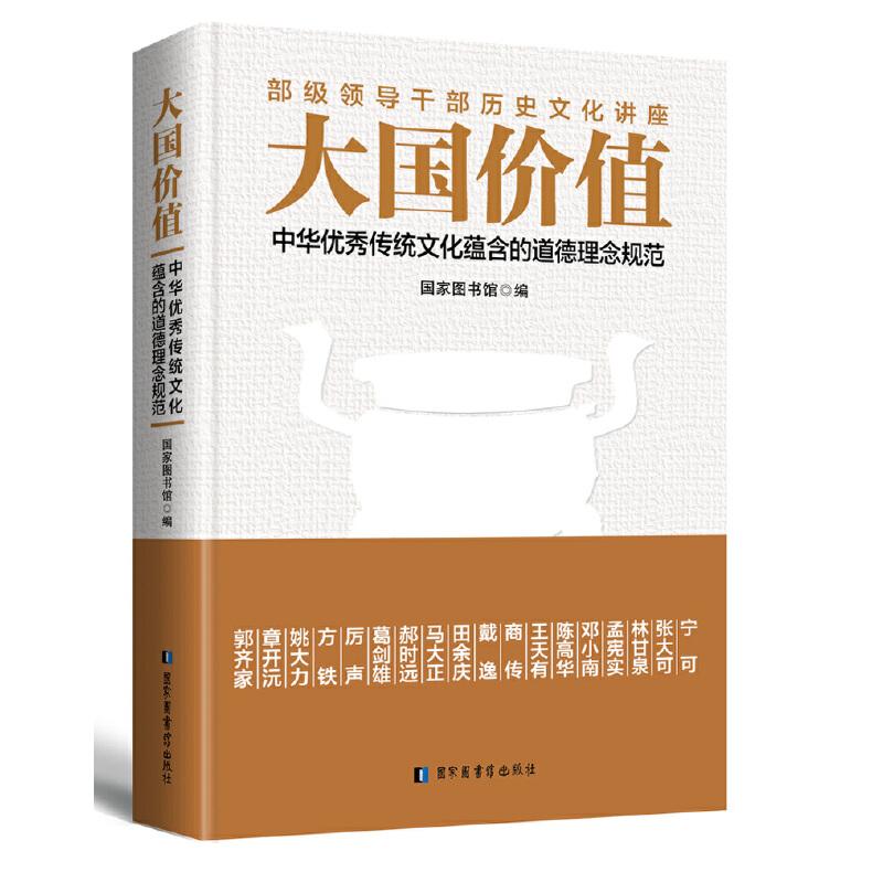 """大国价值:中华优秀传统文化蕴含的道德理念规范学习贯彻党的十九大精神和新时代中国特色社会主义思想的重要辅导读物,""""部级领导干部历史文化讲座""""15周年精华版。"""