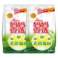 妈妈壹选天然普装皂粉洗衣粉1.08kg*2袋装