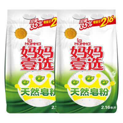 妈妈壹选天然普装皂粉1.08kg*2低泡易漂 轻松去污 易漂洗 香气清新