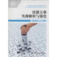 数控车工分技能大赛实操解析与强化数控车工分册 中国劳动社会保障出版社