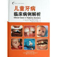 儿童牙病临床病例解析 (美)阿姆尔?M?摩西//马西欧?A?达?凡西卡//艾米?L?翠斯达尔