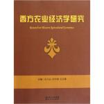 西方农业经济学研究