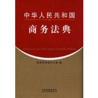 中华人民共和国商务法典