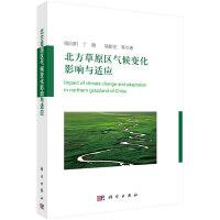 【按需印刷】-北方草原区气候变化影响与适应