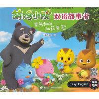 萌鸡小队双语故事书・黑熊叔叔和花皇冠