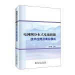 电网侧分布式电池储能技术应用及商业模式
