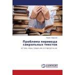 Problema perevoda sakral'nykh tekstov: istoki, kody, tradit