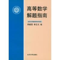 高等数学解题指南 周建莹,李正元 9787301058534 北京大学出版社教材系列