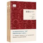 国富论(国民阅读经典・平装・修订本・全2册)