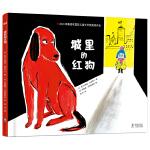 城里的红狗(奇想国世界精选图画书)